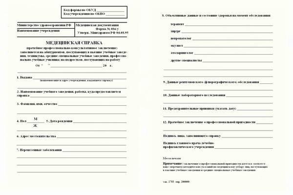 Медицинская справка форма 086 купить медицинская справка на маломерные суда саратов